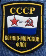 Шеврон Военно-морской флот СССР (реплика)