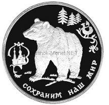 3 рубля 1993 г. Бурый медведь