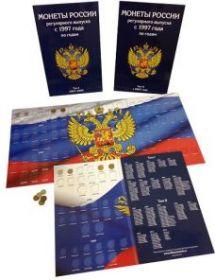 Набор альбомов для хранения монет России регулярного выпуска с 1997 по 2016 год