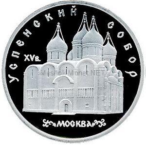 5 рублей 1990 Успенский собор Московского Кремля Proof