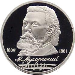 1 рубль 1989 150 лет со дня рождения композитора Модеста Мусоргского Proof