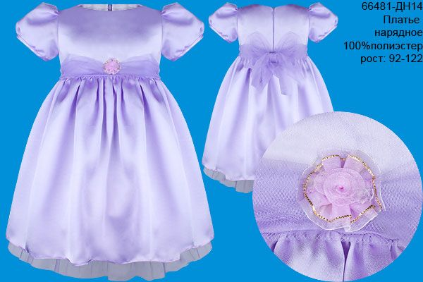 Сиреневое нарядное платье для девочки р. 92-122