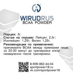 SP Nutrition - BCAA 2:1:1