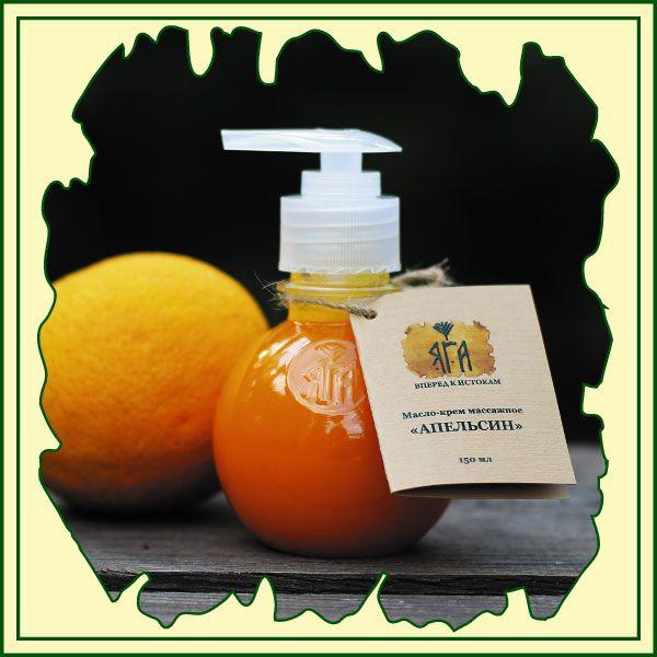 СП. Масло-крем массажное для тела «Апельсин»