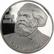 1 рубль 1983 165 лет со дня рождения немецкого философа Карла Маркса Новодел