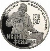 1 рубль 1983 400 лет со дня смерти первопечатника Ивана Федорова Новодел