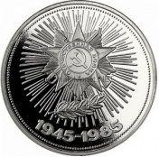 1 рубль 1985 40-летие Победы в Великой Отечественной войне Новодел