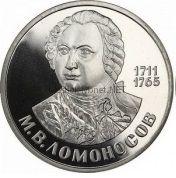 1 рубль 1986 275 лет со дня рождения М.В. Ломоносова Новодел