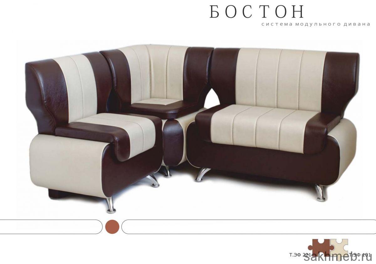 """Модульный диван """"Бостон"""" (Бител)"""