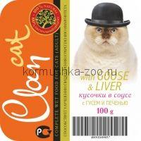 CLAN консервы д/кошек гусь/печень кусочки в соусе