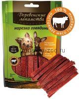 Деревенские лакомства Нарезка говядины для собак мини-пород 60г
