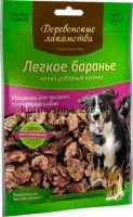 Деревенские лакомства легкое баранье для собак (мелко рубленые кусочки) 30г