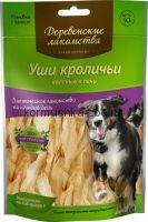 Деревенские лакомства «Уши кроличьи» диетическое хрустящее угощение для собак