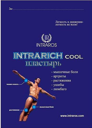 Intrarich COOL (7х10см - 5 шт.)