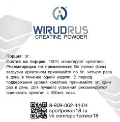 SP Nutrition - Creatine powder