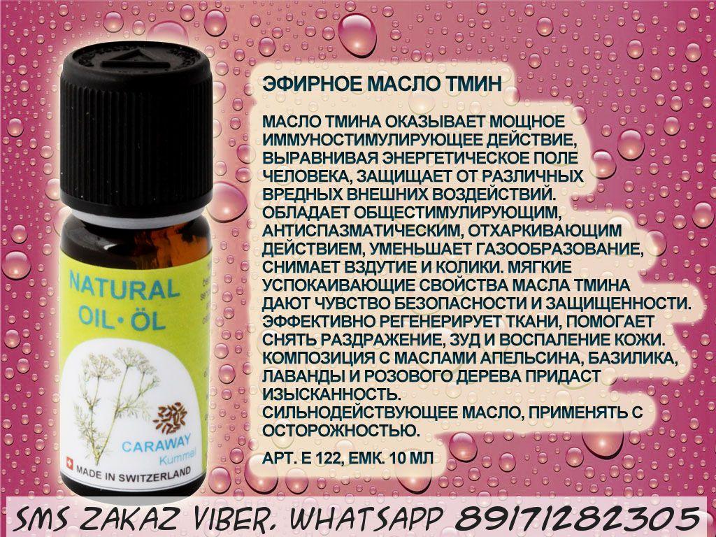 Эфирное масло Тмина Vivasan