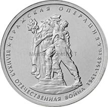 5 рублей 2014 год Пражская операция UNC