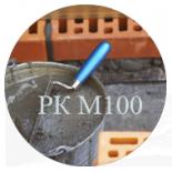Раствор кладочный М100