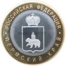 Копия монеты 10 рублей Пермский край