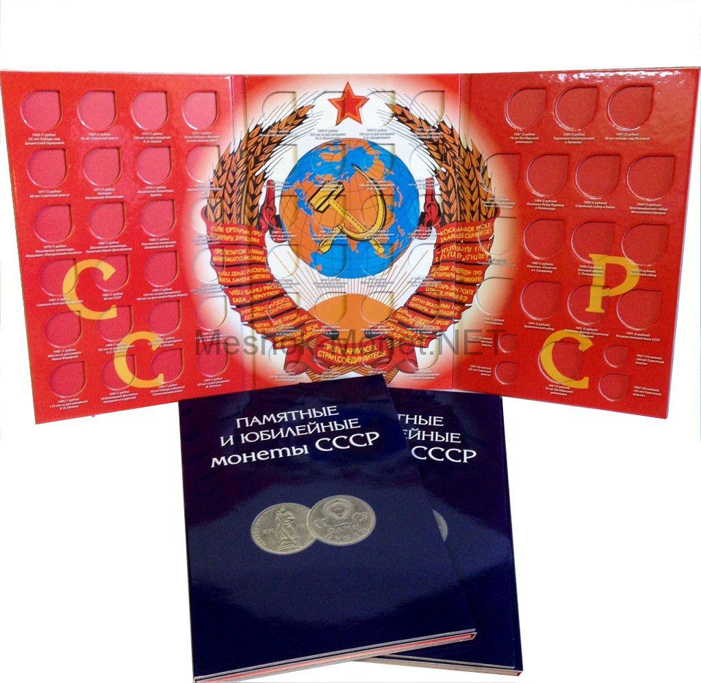 Альбом-планшет для Памятных и Юбилейных монет СССР.