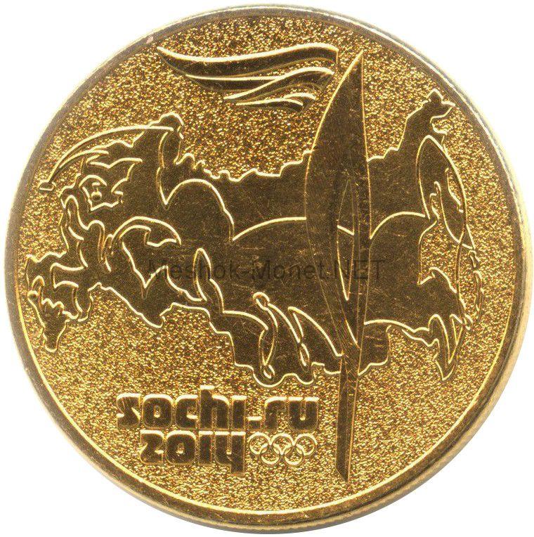 25 рублей Сочи 2014 Факел позолота