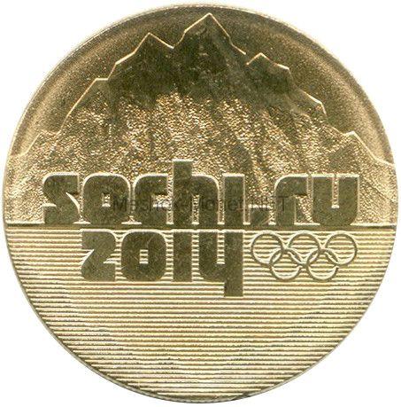 25 рублей Сочи 2014 Горы Позолота
