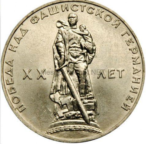 1 рубль 1965 20-летие Победы в Великой Отечественной войне