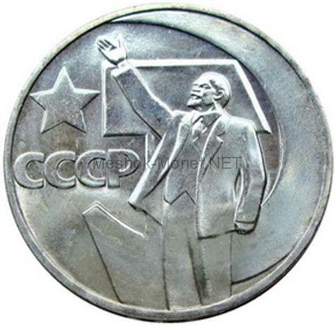 1 рубль 1967 50-летие Советской власти