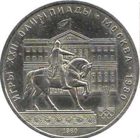 1 рубль 1980 XXII летние Олимпийские игры. Моссовет