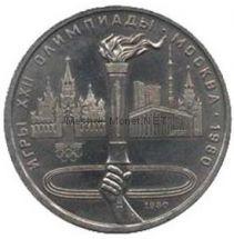 1 рубль 1980 XXII летние Олимпийские игры. Факел