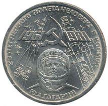 1 рубль 1981 20-летие полета в космос Ю. Гагарина