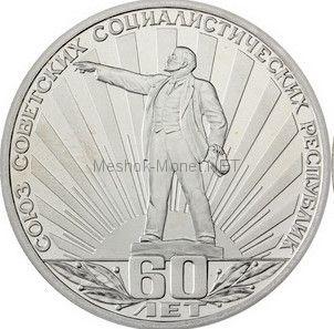 1 рубль 1982 60-летие образования СССР