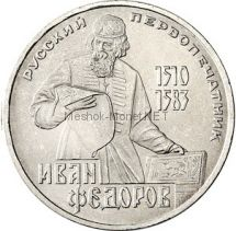 1 рубль 1983 400 лет со дня смерти первопечатника Ивана Федорова
