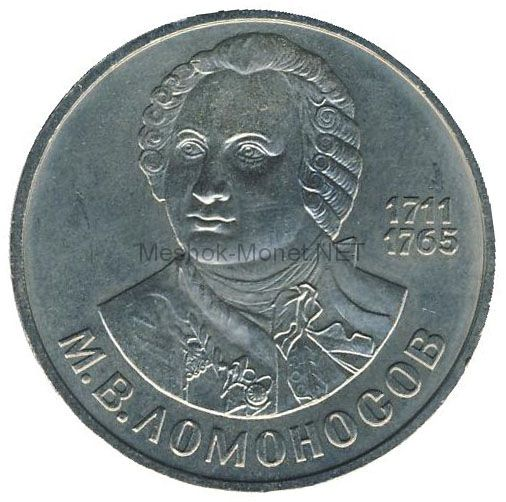 1 рубль 1986 275 лет со дня рождения М.В. Ломоносова
