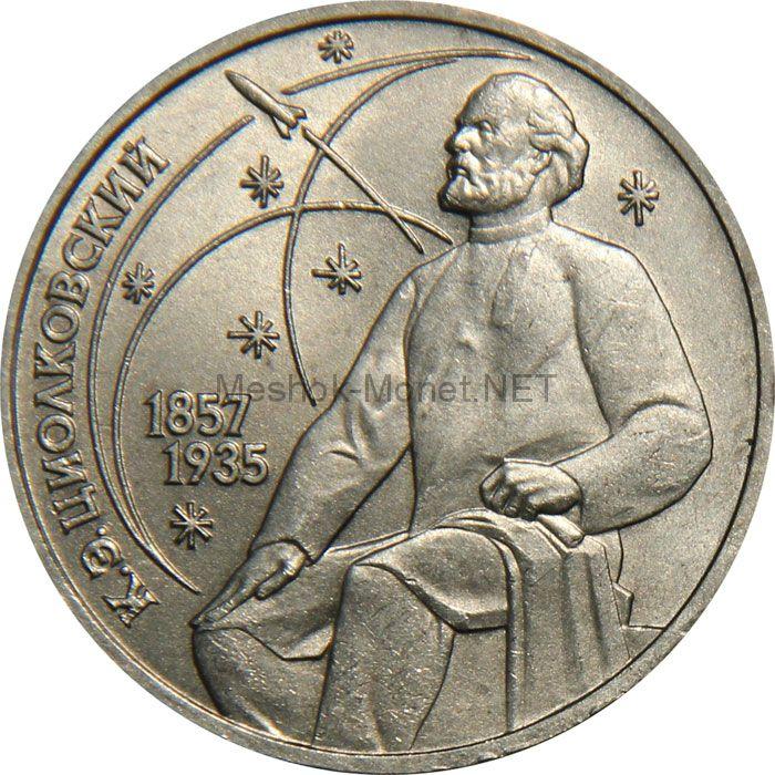 1 рубль 1987 130 лет со дня рождения К.Э. Циолковского
