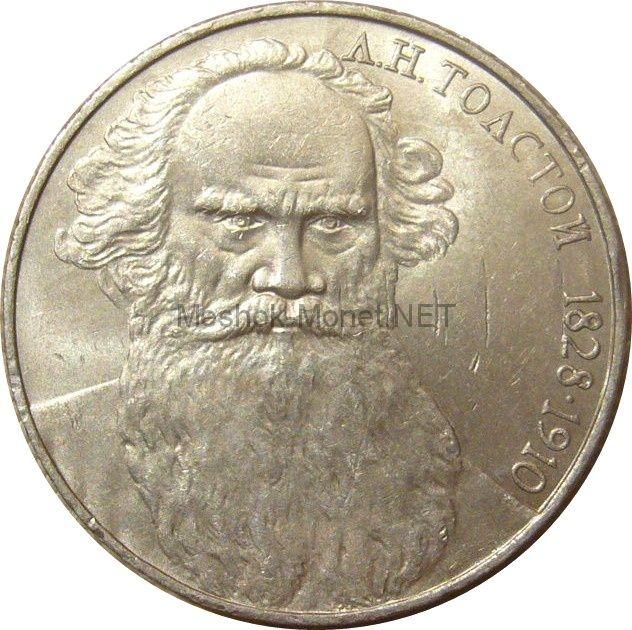 1 рубль 1988 160 лет со дня рождения писателя Льва Толстого