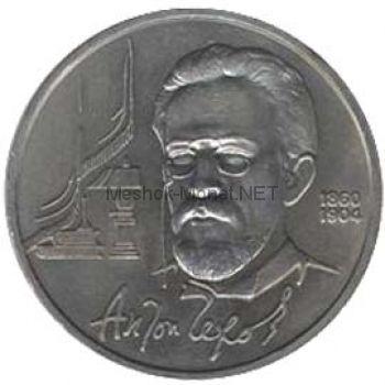 1 рубль 1990 130 лет со дня рождения А.П. Чехова