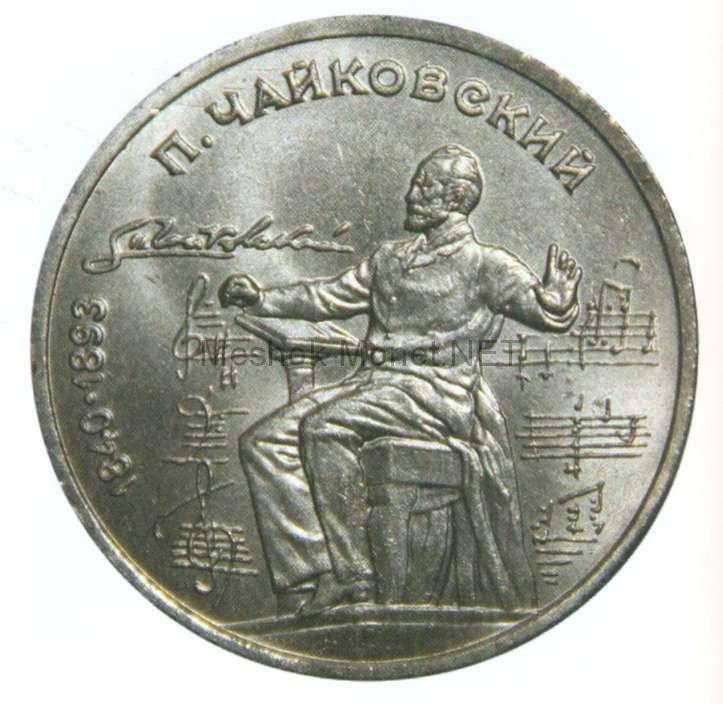 1 рубль 1990 150 лет со дня рождения композитора П.И. Чайковского
