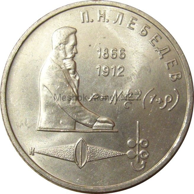 1 рубль 1991 125 лет со дня рождения П.Н. Лебедева