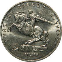 5 рублей 1991 Памятник Давиду Сасунскому (средневековый армянский эпос) в Ереване