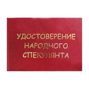 "Удостоверение ""Народного спекулянта"""