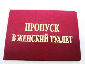 """Удостоверение """"Пропуск в женский туалет"""""""