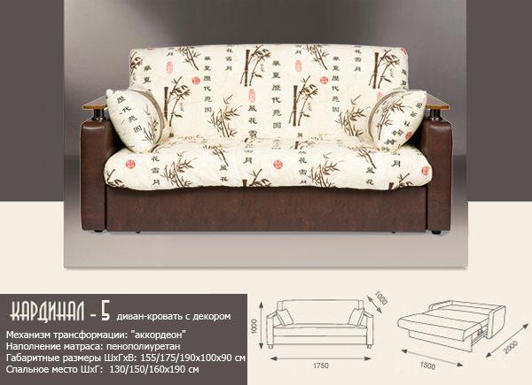 Диван-кровать аккордеон Кардинал 5 с декором