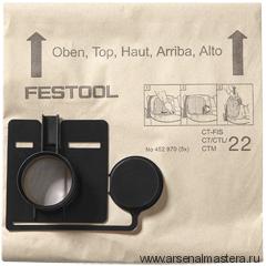 Фильтроэлементы (Мешки-пылесборники) FESTOOL, комплект из 5 шт. FIS-CT 33/5
