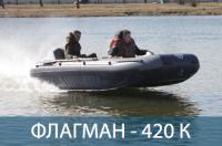 ФЛАГМАН 420 К