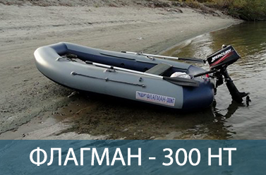 Лодка ФЛАГМАН 300 HT НДНД