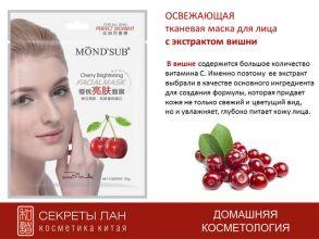 ТМ MOND'SUB Освежающая тканевая маска для лица с экстрактом вишни, 25 г.