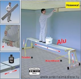 Телескопический борт (TeleBoard) Krause 170 см