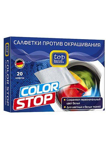 TOP HOUSE салфетки COLOR STOP против окрашивания, 20 шт.