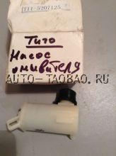Насос омывателя TIGGO T11-5207125